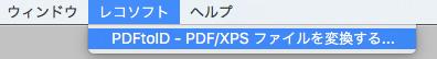 PDF2ID-Convert PDF file
